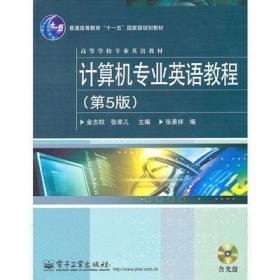 计算机专业英语教程(第5版)
