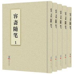 容斋随笔(套装全5册)