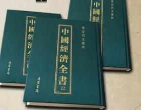 中国经济全书:汉文、日文(全24册)