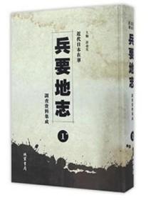 近代日本在华兵要地志调查资料集成:汉、日(全24册)