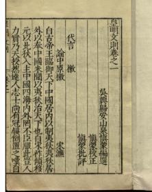 【复印件】皇明文则二十二卷古籍线装10册