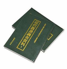 近代农业调查资料(全37册)