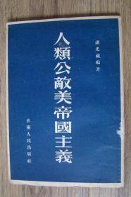人类公敌美帝国主义(52年初版) 158563