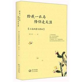 给我一匹马,陪你走天涯崔久成长江文艺出版社9787535460233