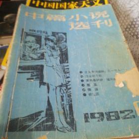 《中篇小说选刊》1982/4(远去的白帆,高的是秫秫矮的是芝麻,那五)