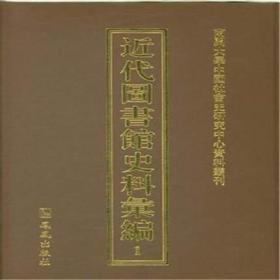 近代图书馆史料汇编(全41册)
