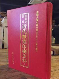 近代纸业印刷史料(全21册)