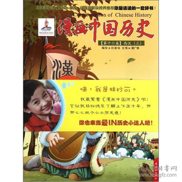 正版】漫画中国历史(第16卷)——西汉(三)