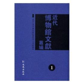近代博物馆文献丛编(全17册)
