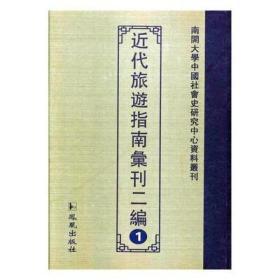 近代旅游指南彚刊二编(全25册)