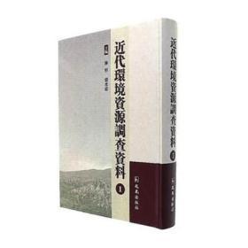 近代环境资源调查资料(全21册)