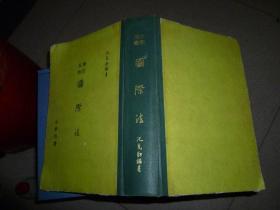 大学业书【国际法】精装版