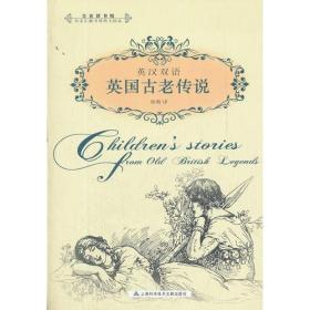 英国古老传说:英汉双语