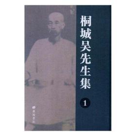 桐城吴先生集(全35册)