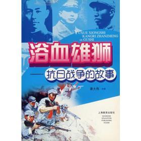 浴血雄狮-抗日战争的故事