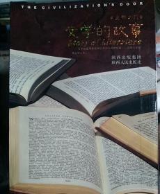 文明之门:文学的故事