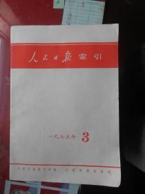 人民日报索引;1975、3.(有语录页)