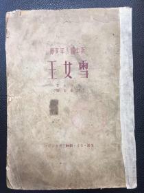 新中国少年文库:雪女王