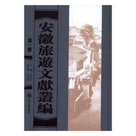 安徽旅游文献丛编(全35册)