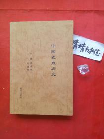 中国武术研究