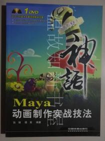 名Maya动画制作实战技法(附光盘)  (正版现货)