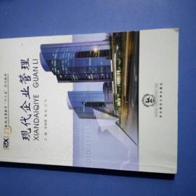 现代企业管理(21世纪高等教育125规划教材。)
