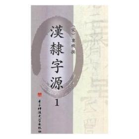 汉隶字源:全2册