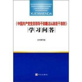 《中国共产党党员领导干部廉洁从政若干准则》学习问答