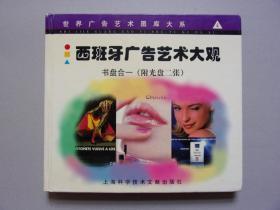 世界广告艺术图库大系---西班牙广告艺术大观(附光盘2张)