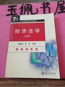 经济法学(第三版)