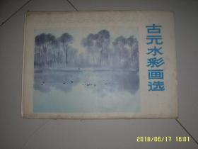 古元水彩画选 8开活页 全16张 82年1版1印