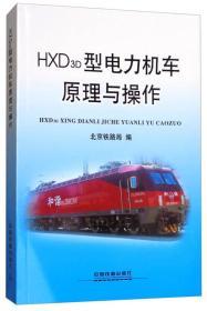 HXD3D型电力机车原理与操作