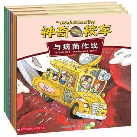 蒲公英科学馆·神奇校车 动画版(全十册):腐烂小分队,蛋糕的秘密等