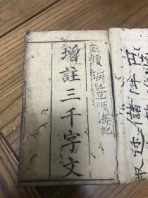 木刻《增注三千字文》,重庆乡贤,重庆文献,渝城集成书社