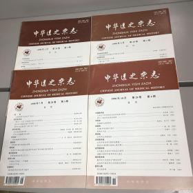 中华医史杂志 (季刊)1998年1-4期 全年【95品++++ 自然旧 实图拍摄 收藏佳品】
