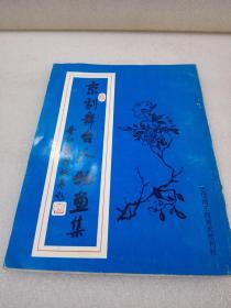 《京剧舞台人物画集》大缺本!1999年1版1印 平装1册全 仅印1000册