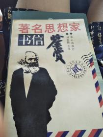 著名思想家书信鉴赏