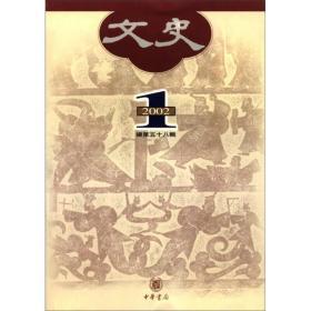 文史·2002年(第1辑)(总第58辑)(繁体版)