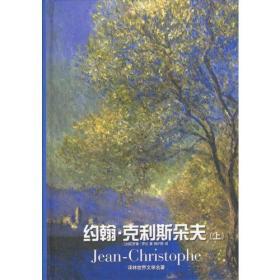 约翰·克利斯朵夫(全二册)