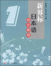 新界标 日本语综合教程