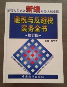 避税与反避税实务全书修订版 上卷只印五千册