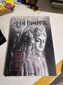 中国书画博览 2011典藏