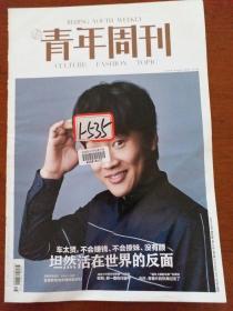 北京青年周刊2016.04.21第16期(车太贤)