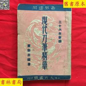 《现代刀笔精华》1册全,董坚志编,民国上海大方书局铅印本,好品相!