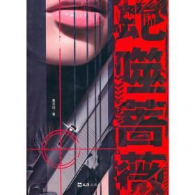 蛇噬蔷薇(黄志远谍战作品系列)