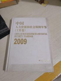 中国人力资源和社会保障年鉴【工作卷】2009