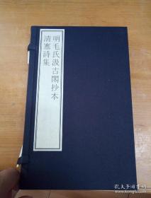 明代 毛氏汲古阁抄本清塞诗集 国家图书馆藏古籍善本集成 16开线装 全一函