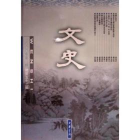文史(2000年第3辑·总第52辑)