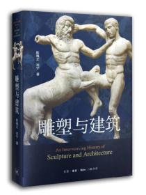 雕塑与建筑 9787108050373