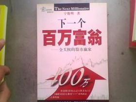 下一个百万富翁--全天候的股市赢家   16开288页有铅笔划线